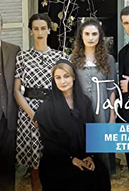 Galatia Series from Sigma TV Cyprus