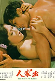 Chu jia ren(1975) Poster - Movie Forum, Cast, Reviews