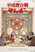 Primary image for Pom Poko