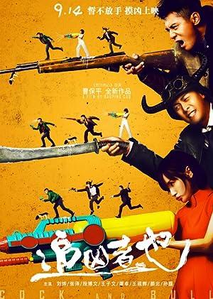 Zhui xiong zhe ye
