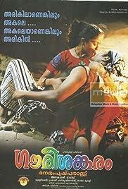 Gaurisankaram Poster