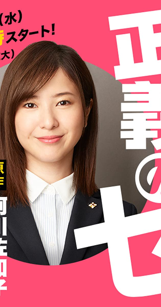 Download Security of Justice or watch streaming online complete episodes of  Season1 in HD 720p 1080p using torrent
