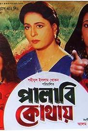 Palabi Kothae Poster