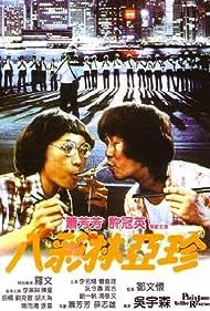 Ba cai Lin Ya Zhen (1982)
