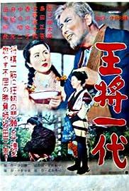 Osho ichidai Poster