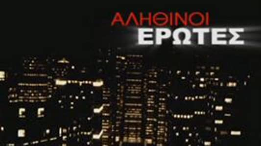 Go watchmovies Teleftaia fora by [[movie]