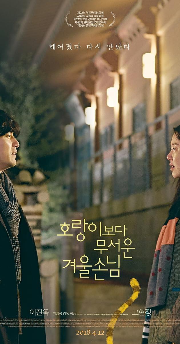 Image Ho-rang-e-bo-da mu-seo-un gyu-ul-son-nim