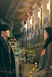 A Tiger in Winter (2017) Ho-rang-e-bo-da mu-seo-un gyu-ul-son-nim 720p