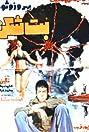 Botshekan (1976) Poster