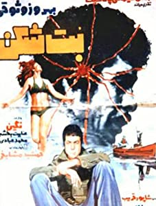 H.264 movie downloads Botshekan by Jalal Moghadam [BluRay]