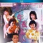 Francis Ng, Kitty Chan, and Man Ling Ng in Wu ye li ren (1986)