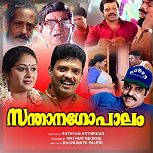 Kaviyoor Ponnamma Santhana Gopalam Movie