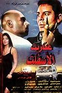 TABI3IYA TÉLÉCHARGER ALWAN FILM BEL