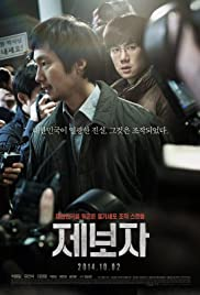 Whistle Blower Poster