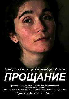 Farewell (2004)