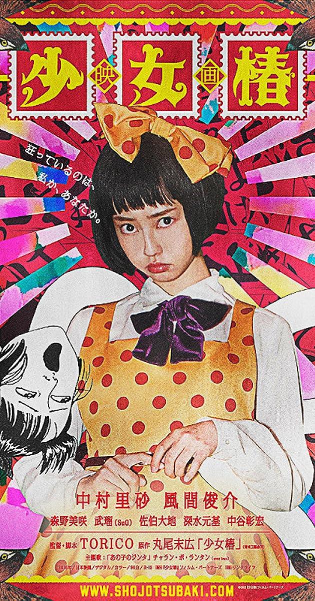 Midori: The Camellia Girl (2016)