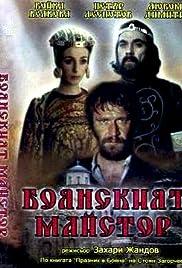 Boyanskiyat maystor Poster
