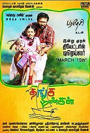 Thanga Meengal Poster