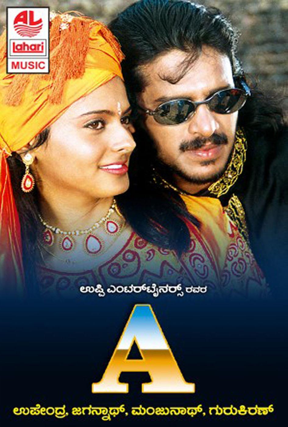 uppi 2 kannada full movie online download