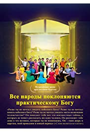 Every Nation Worships the Practical God (Russian)