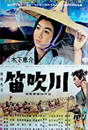 The River Fuefuki Poster