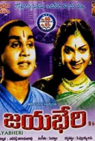 Jayabheri (1959)