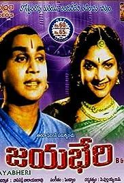 Jayabheri Poster