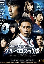 Team Batista Final: Kerberos No Shouzou Poster