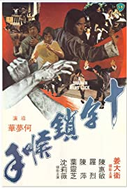Shi zi mo hou shou (1978) Poster - Movie Forum, Cast, Reviews