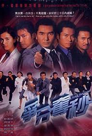 Chen fun du miao (2004)