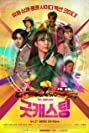 Good Casting – Korean Drama