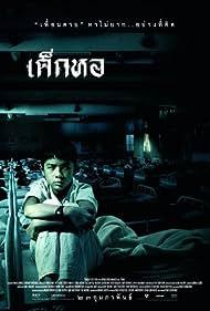 Dek hor (2006) Poster - Movie Forum, Cast, Reviews
