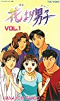 Boys Over Flowers (1996) Poster