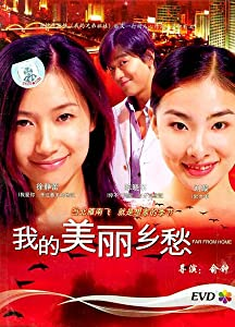 Best downloadable movies Wo de mei li xiang chou by [640x960]
