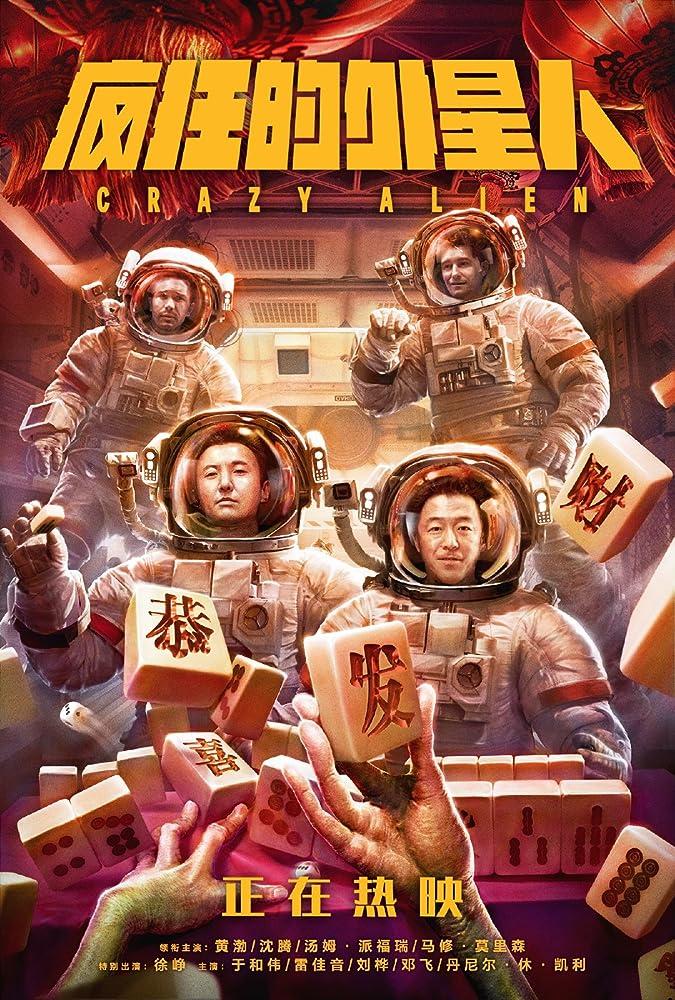 FILM - Crazy Alien (2019)