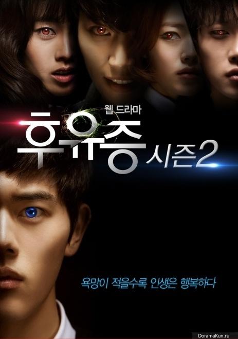 Hoo-yoo-jeung (TV Series 2014– ) - IMDb