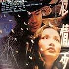 Wei qing shao nu (1994)