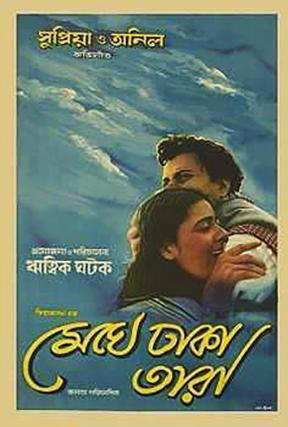 Anil Chatterjee and Supriya Choudhury in Meghe Dhaka Tara (1960)