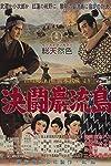 Samurai III: Duel at Ganryu Island (1956)