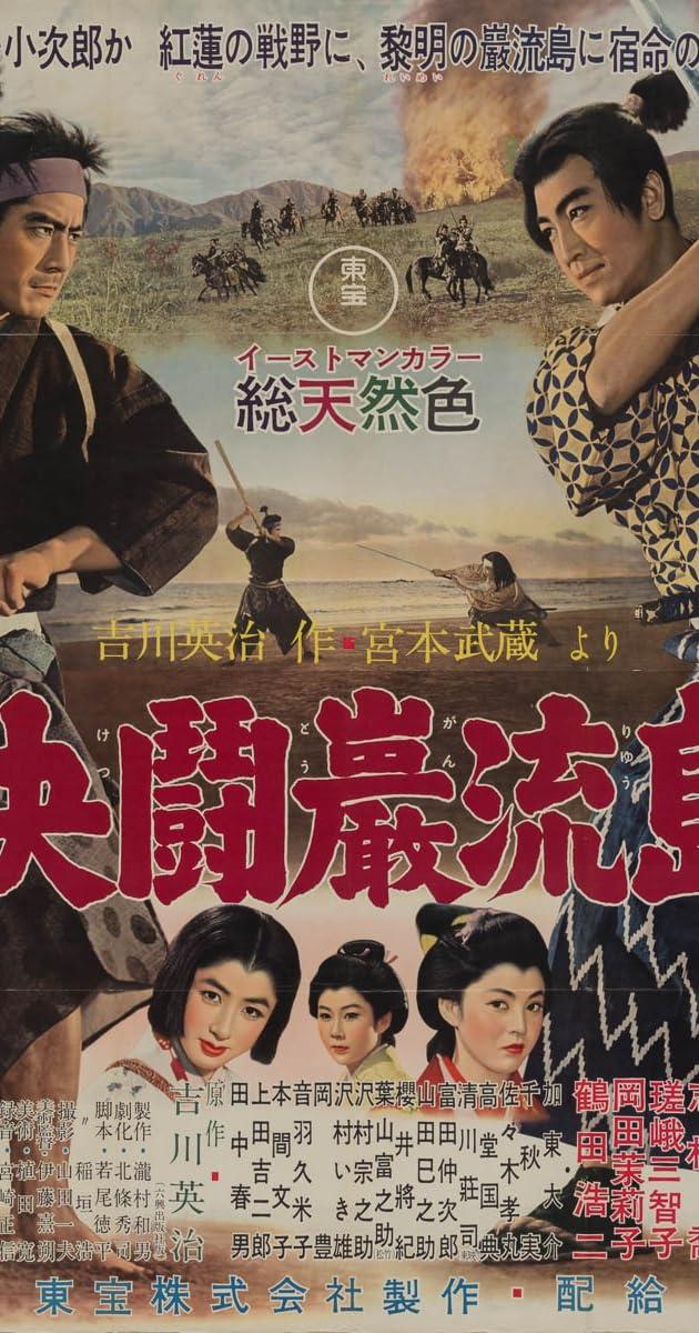 Subtitle of Samurai III: Duel at Ganryu Island