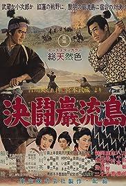 Samurai III: Duel at Ganryu Island Poster