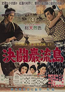 Samurai III: Duel at Ganryu Island full movie in hindi 720p