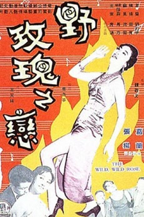 Ye mei gui zhi lian (1960)