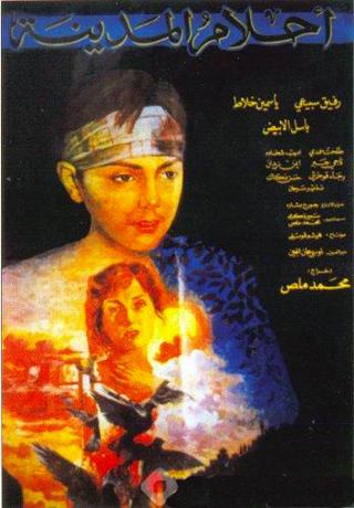 Ahlam el-madina ((1984))