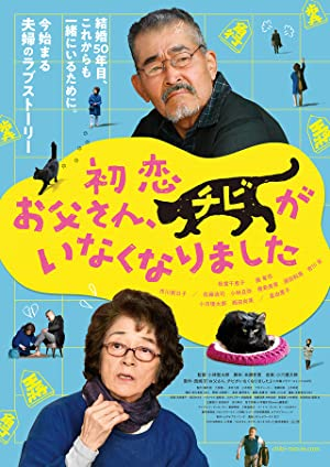 Only The Cat Knows (2019) : เจ้าเหมียวจิบิ หายไปไหนนะ ?