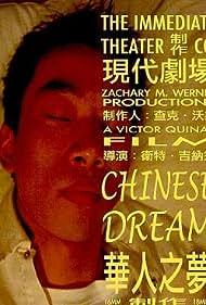 Chinese Dream (2004)