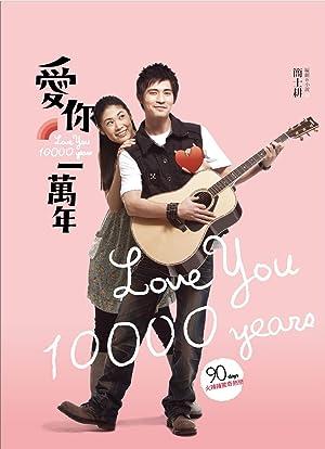 Ai ni yi wan nian (2010)