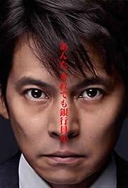 Kabuka Bôraku Poster