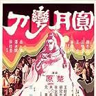Yuan yue wan dao (1979)