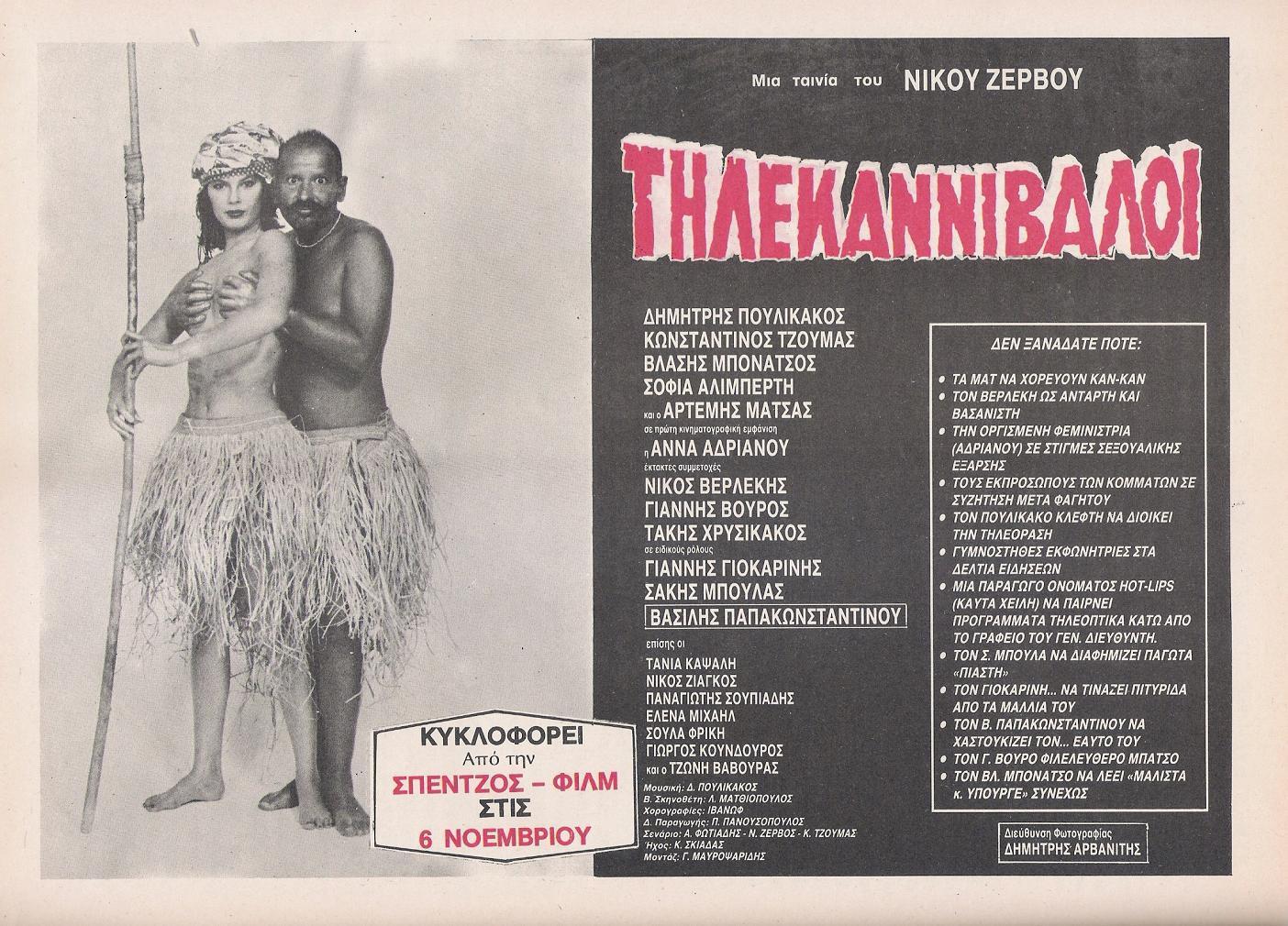 Dimitris Poulikakos in Tile-kannivaloi (1986)